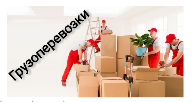 Переезд.Сборка/разборка мебели.Доставка,грузоперевозки.Вывоз мусора.