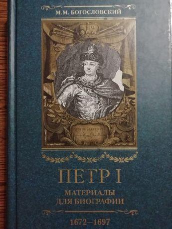 Пётр Первый. М. Богословский. История России.