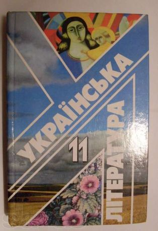 Литература 11 клас 2000 года