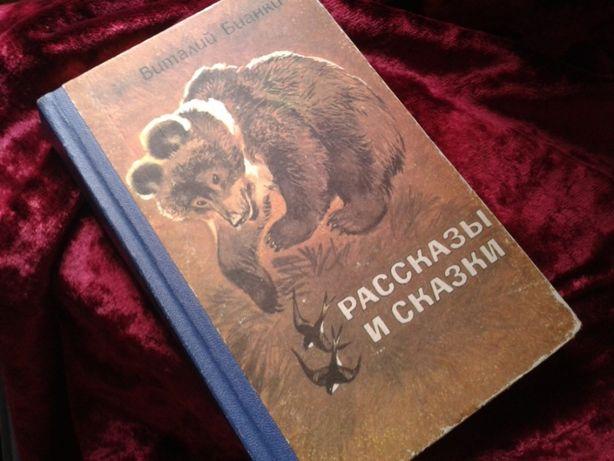 Детская книга В. Бианки Рассказы и Сказки СССР Веселка