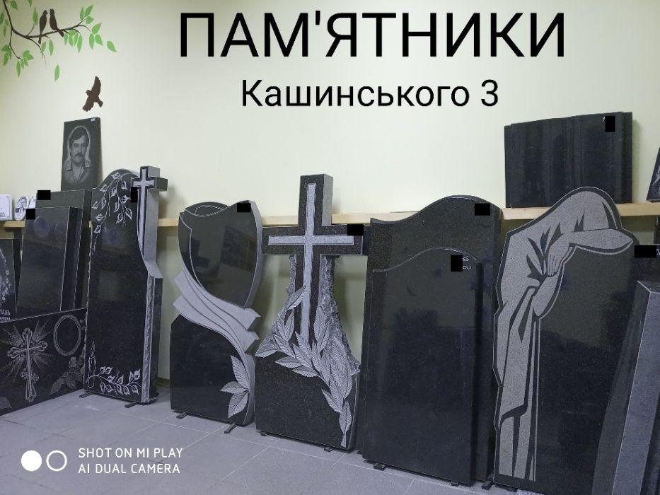 Пам'ятники з граніту Миргород - изображение 1