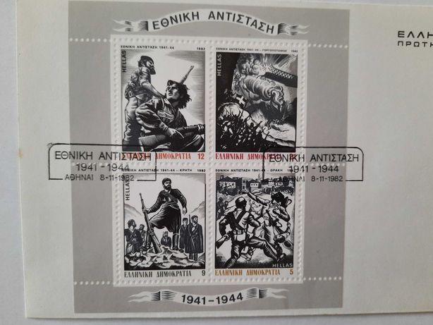 Selos gregos comemorativos segunda guerra mundial