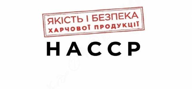 кризис-менеджмент,СУБХП,НАССР