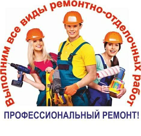 Строительно-отделочные работы под ключ, сантехника, электрика, монтаж