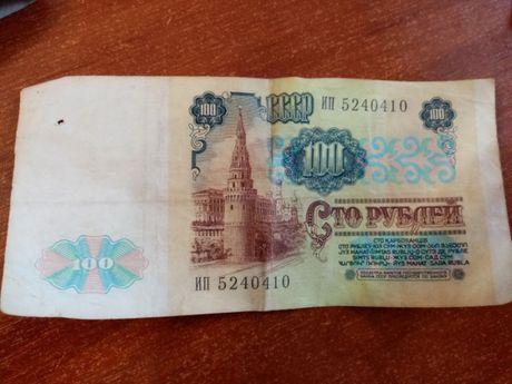 Продам билет Государственного банка СССР 100 рублей