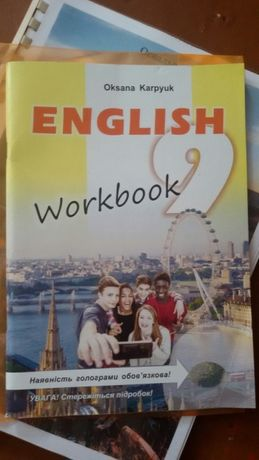 Рабочая тетрадь по английскому языку 9 кл.