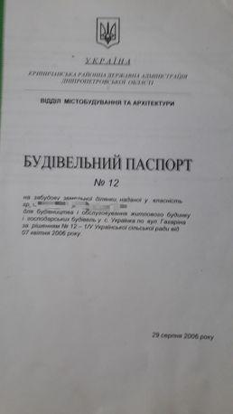 Продам участок 15 сот. Украинка
