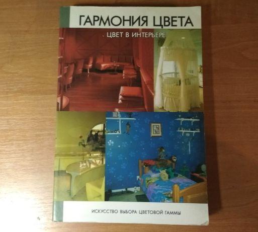 "Книга ""Гармония цвета"""