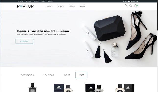 Готовый бизнес: Продам сайт+Поставщик | Парфюмерия