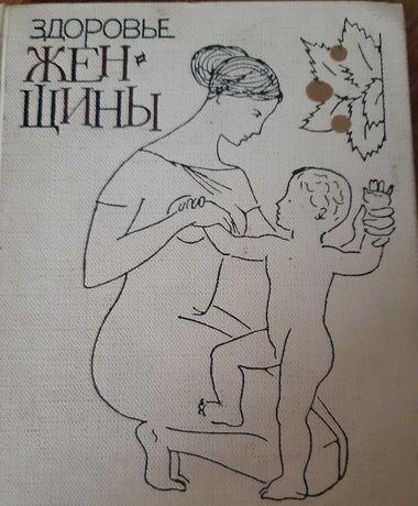 """Книга """"Здоровье женщины"""" (1965 г.)"""