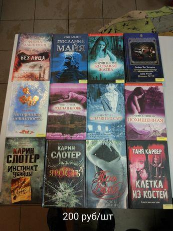 Книги    200 руб