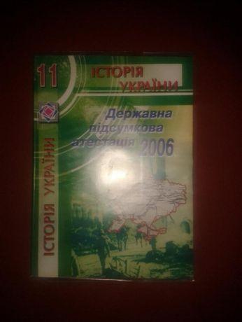 Історія України. ДПА 2006