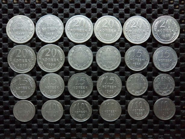 Серебро монеты СССР 10, 15, 20 копеек 1922-1930 годов