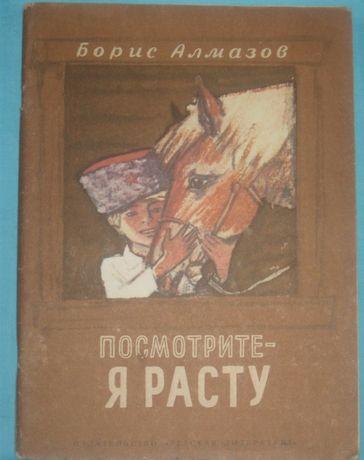 Книга детская СССР. «Посмотрите – я расту». Раритет. Автор – Борис