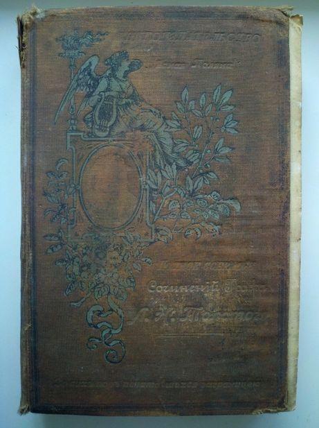 Полное собрание сочинений Графа Толстого, том 1, книга 1907 года