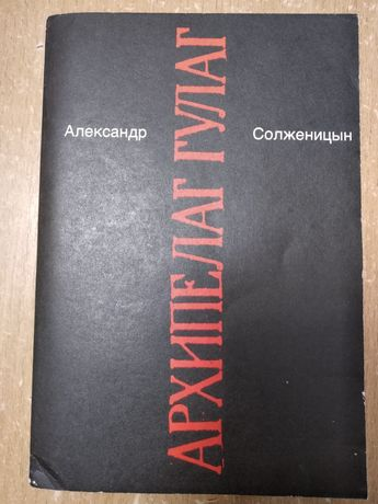 Архипелаг ГУЛАГ. А. Солженицын.