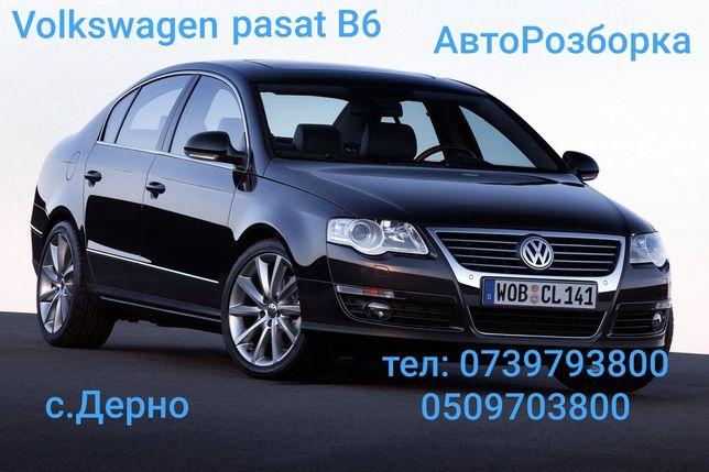 Автозапчастини/Авторозборка/Шрот/Passat B6 2005 -2010p седан/универсал