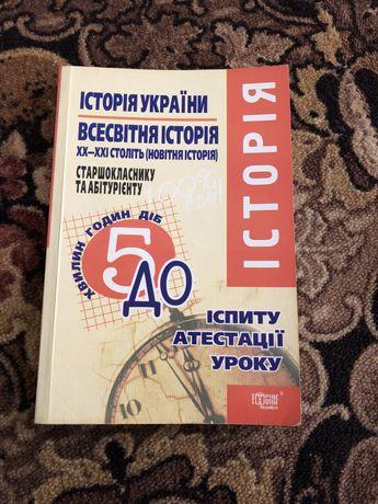 Історія України, Всесвітня історія