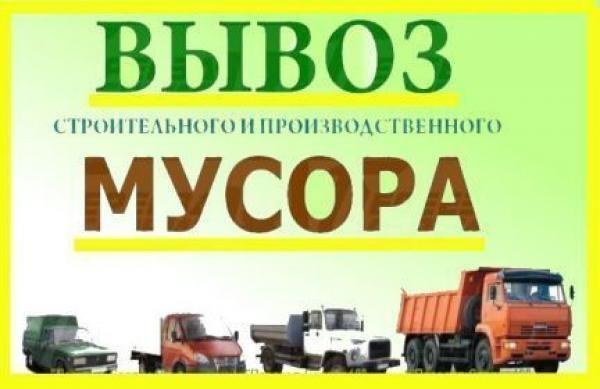 Вывоз бытового мусора Мебели Веток Листьев от 500грн ГАЗель ЗИЛ КАМАЗ