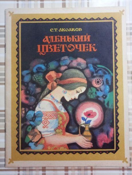 Аленький цветочек. С.Аксаков, 1978 год, детская книга