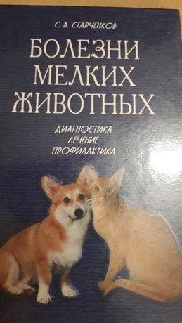 Книга  по лечение животных в домашних условиях