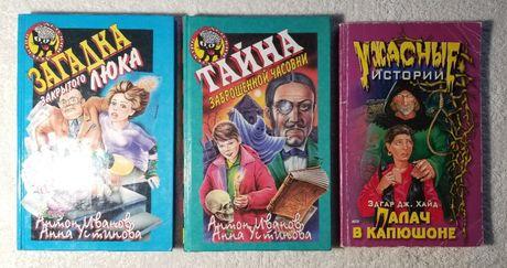 Комплект из трёх книг/лот/для юных читателей. Страшные истории. 560 с