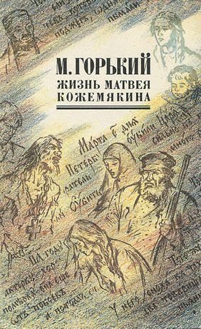 М.Горький Жизнь Матвея Кожемякина