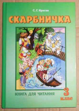 Шкільні підручники з української мови, читанки (+ англійська мова)