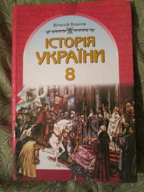 шкільний підручник Історія України.8 клас.