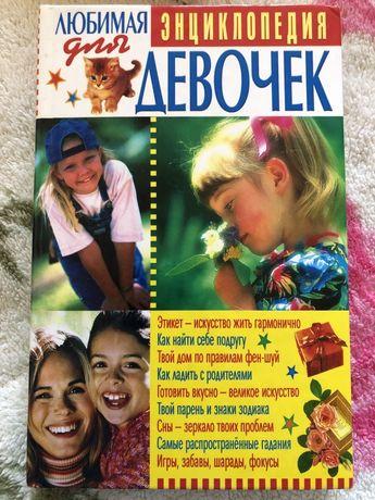 Любимая энциклопедия для девочек