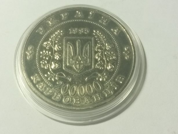 200000 карбованців 1995
