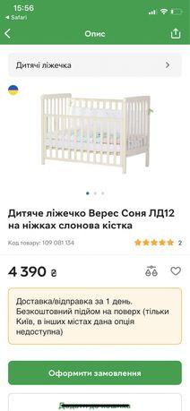Кроватка Соня Верес лд12