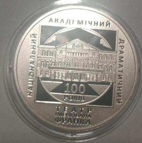 100 років Національному академічному драматичному театру імені Івана Ф