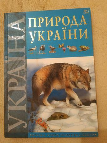 Енциклопедія Природа України