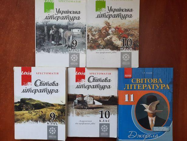 Хрестоматія світова/українська література. Англійська(Карпюк) 11 клас.