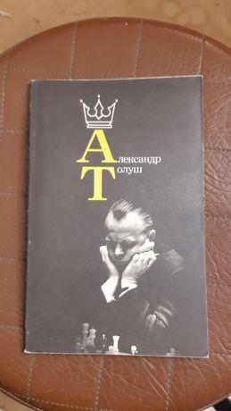 Книга шахмат в хорошем состоянии