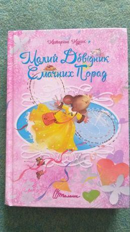 Книга, сказки, книжка про дружбу и доброту.