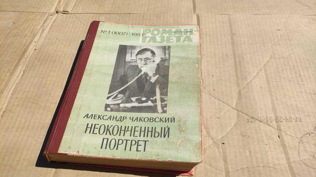 """Подшивка """"Роман-газеты"""" Неоконченный портрет А.Чаковский"""""""