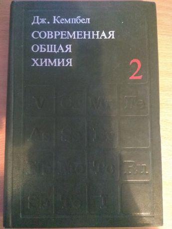 Современная общая химия, т. 2