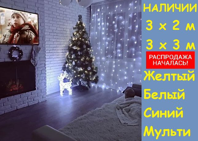 Новогодняя гирлянда штора на дом, смарт led гирлянда на окно белая