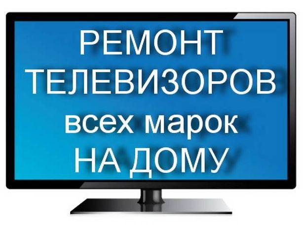Ремонт телевизоров. Кропивницкий (Кировоград)