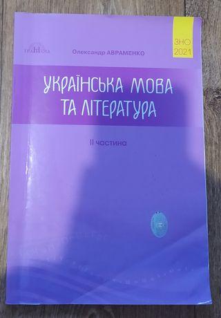 ЗНО 2021 Українська мова і Література