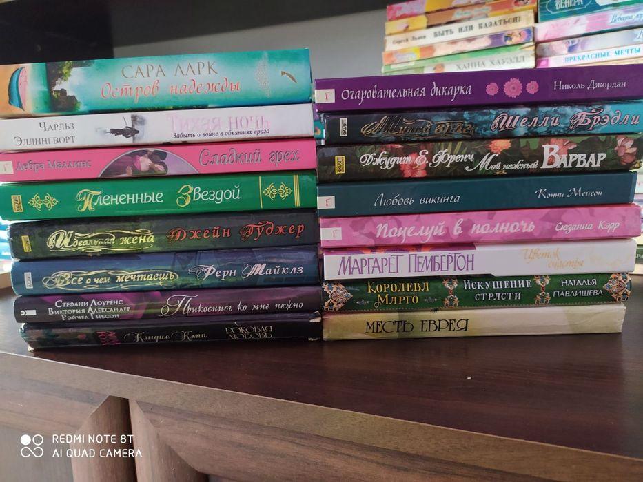 Романы на любой вкус(книги)! Мелитополь - изображение 1