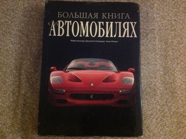 Большая Книга об Автомобилях Москва АСТ 2004 г. 632 стр.