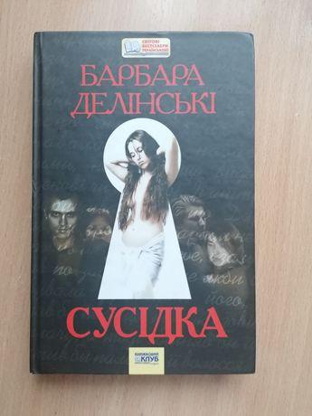 """Книга Барбара Делінська """"Сусідка"""""""