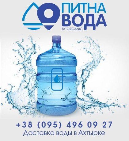 Доставка воды на дом Ахтырка и Тростянец