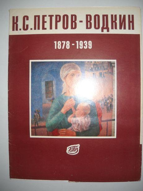 Петров- Водкин Альбом репродукций