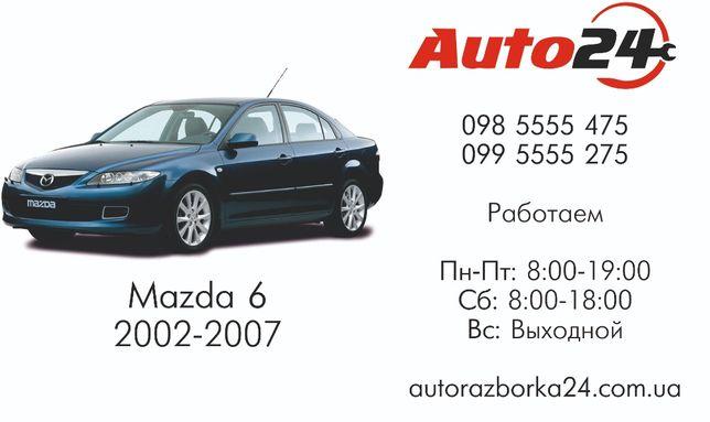 Разборка ШРОТ Mazda 6 Мазда 2002-2007 Розборка Запчасти