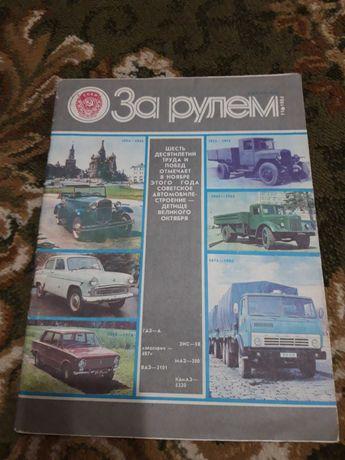 Продам журнал За рулем 1984 года