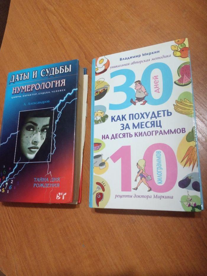 Книги Как похудеть за месяц,Дата и судьбы нумерология. Змиев - изображение 1